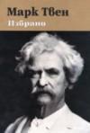 Избрано - Mark Twain, Владимир Молев, Людмил Люцканов, Павел Боянов