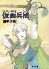 仮面兵団 (アルスラーン戦記, #8) [The Heroic Legend of Arslan, book 8] - Yoshiki Tanaka