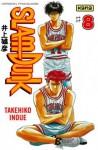 Slam Dunk, Tome 8 - Takehiko Inoue