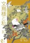 文鳥様と私, Vol. 10 - Ichiko Ima