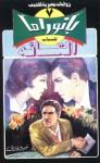 التائه - نبيل فاروق