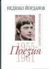 Поезия 1955-1961 (Събрани съчинения, #1) - Недялко Йорданов
