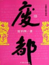 Deserted City (Chinese Edition) - Jia Pingwa