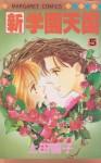 Shin Gakuen Tengoku 5 - Rinko Ueda