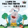 I Love to Tell the Truth (mandarin childrens books, chinese bilingual books ): chinese kids books, chinese baby books, english chinese kids (English Chinese Bilingual Collection) (Chinese Edition) - Shelley Admont, S.A. Publishing