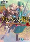 グランクレスト戦記 1 虹の魔女シルーカ (富士見ファンタジア文庫) (Japanese Edition) - 水野 良, 深遊