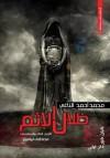 ظلال الإثم - محمد أحمد الناغي