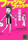 ファッション ファッショ [Fasshon Fassho] - Eimi Yamada