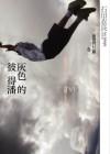 灰色的彼得潘 - Ira Ishida, 石田 衣良, 江裕真