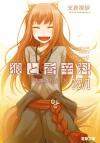 狼と香辛料XVI 太陽の金貨<下> - Isuna Hasekura, 支倉凍砂, 文倉十