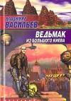 Ведьмак из Большого Киева (Witcher of the Big Kiev) - Vladimir Vasilev, Владимир Васильев