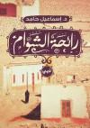رائحة الشوام - إسماعيل حامد