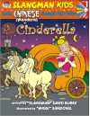 Learn Chinese (Mandarin) Through Fairy Tales: Cinderella : Level 1 (Foreign Language Through Fairy Tales) - David Burke