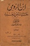 ابن الرومي: حياته من شعره - عباس محمود العقاد
