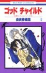 ゴッドチャイルド. 第5卷 (God Child Vol. 5) - Kaori Yuki