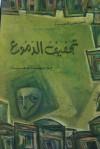 تجفيف الدموع - يوسف القعيد