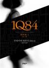 1Q84 BOOK 1 (Korean Edition, Hardcover) - Haruki Murakami