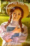 Anne of Green Gables (Greek edition) - Lucy Maud Montgomery, Onyx Translations