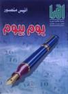 يوم بيوم - أنيس منصور
