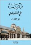 ذكريات علي الطنطاوي - الجزء الثالث - علي الطنطاوي