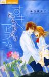 すき、ところによりアラシ。[Suki, Tokoro ni Yori Arashi.] (フラワーコミックス) - Kako Mitsuki
