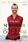The Life Without Limits - Nick Vujicic