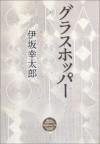 グラスホッパー [Gurasu hoppā] - Kotaro Isaka