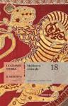 Medioevo centrale - Storia politica, economica e sociale - Umberto Eco
