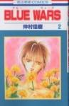 BLUE WARS, Vol. 2 - 仲村佳樹, Yoshiki Nakamura