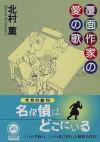覆面作家の愛の歌 [Fukumen Sakka no Ai no Uta] - Kaoru Kitamura, 北村薫, Kazuo Miyamoto, 宮本 和男