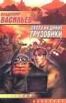 Охота на дикие грузовики (Техник Большого Киева) - Vladimir Vasilev, Владимир Васильев