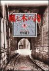 Wind & Tree Song (Kaze to Ki no Uta), Vol. 5 - 竹宮 惠子, Keiko Takemiya
