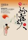 孤宿之人 (下) (孤宿之人, #2) - Miyuki Miyabe, 宮部美幸, 劉子倩