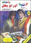 أوراق بطل - نبيل فاروق