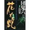 花と蛇 第3集 Hana to Hebi - Dan Oniroku, Osada Kaname