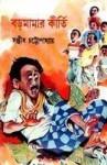 বড়মামার কীর্তি - Sanjib Chattopadhyay