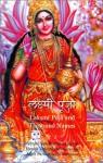 Lakshmi Puja - Swami Prakashanand Saraswati, Mata Parvatinanda Saraswati