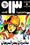 مغامرة في بحر المرجان - محمود سالم