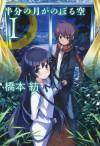 半分の月がのぼる空 1: 1 (Japanese Edition) - 橋本 紡