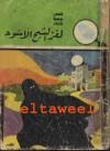 لغز الشبح الأسود - محمود سالم