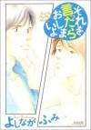 それを言ったらおしまいよ - Fumi Yoshinaga