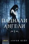 Паднали Ангели (Паднали ангели, #1) - Lauren Kate, Деница Райкова