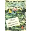 Les Amours Singulières - Roger Peyrefitte