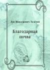 Благодарная почва - Leo Tolstoy, Leo Tolstoy