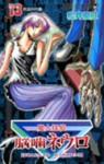The Phantom Thief's True Value - Yuusei Matsui