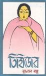 তিথিডোর - Buddhadeva Bose