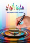علبة ألوان - مجموعه, خالد ناجى, آيات مختار