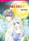 Royal Nights 1 - Korean edition (Harlequin Comics) - Raye Morgan, Rurika Fuyuki