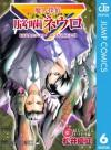 魔人探偵脳噛ネウロ モノクロ版 6 (ジャンプコミックスDIGITAL) (Japanese Edition) - Yuusei Matsui