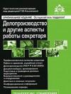 Deloproizvodstvo i dr. aspekty rab. sekr. (izd. 4) - Author